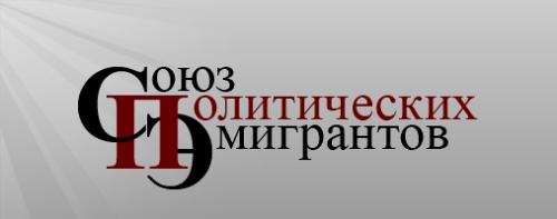 Soyuz_politemigrantov